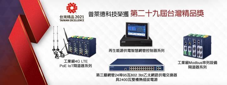 IGS-12040MT